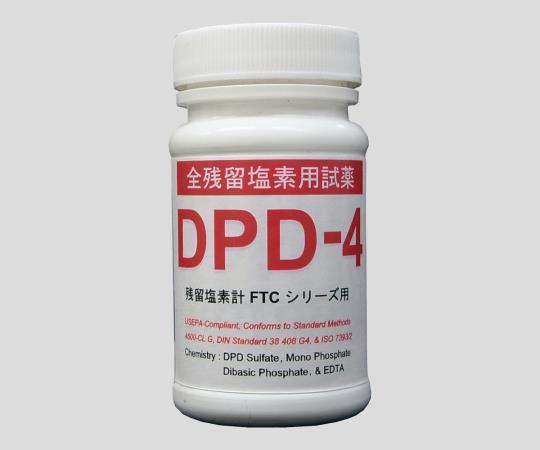 CUSTOM DPD-4 Total residual chlorine DPD reagent