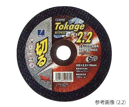 DISCO 3-815-03 DISCO Cutting Grindingstone Tokage HYPER 2.2 10 Pieces CZ36P